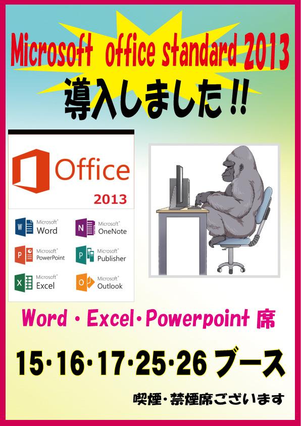 オフィス2013